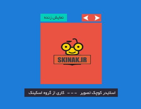اسلایدر کوچک تصویر+ کد برای رزبلاگ